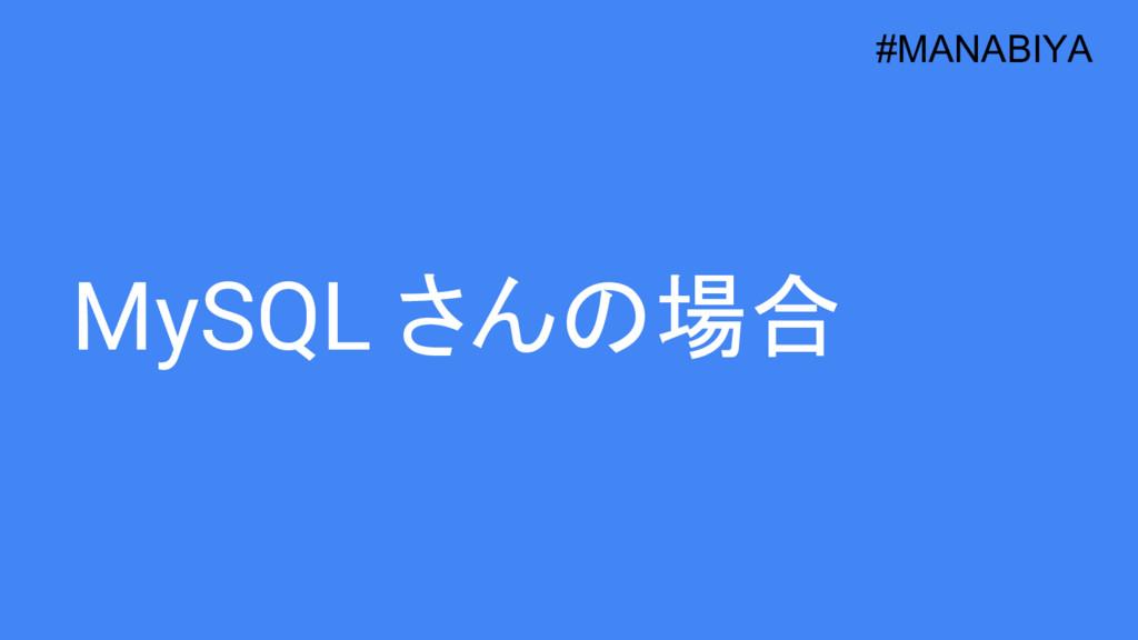 MySQL さんの場合 #MANABIYA