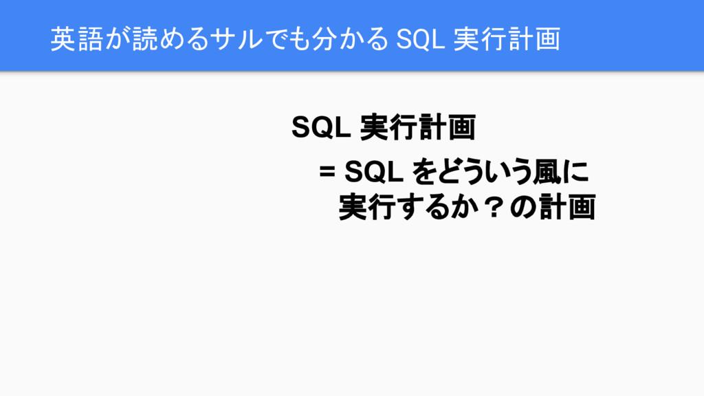 英語が読めるサルでも分かる SQL 実行計画 = SQL をどういう風に   実行するか?の計...