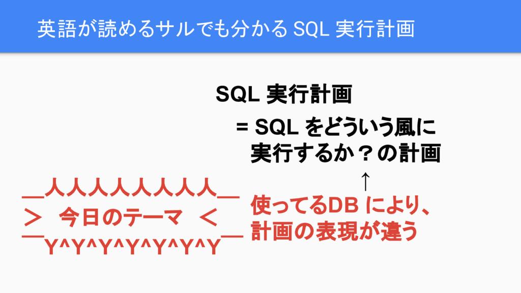 英語が読めるサルでも分かる SQL 実行計画 _人人人人人人人人_ > 今日のテーマ <  ̄Y...