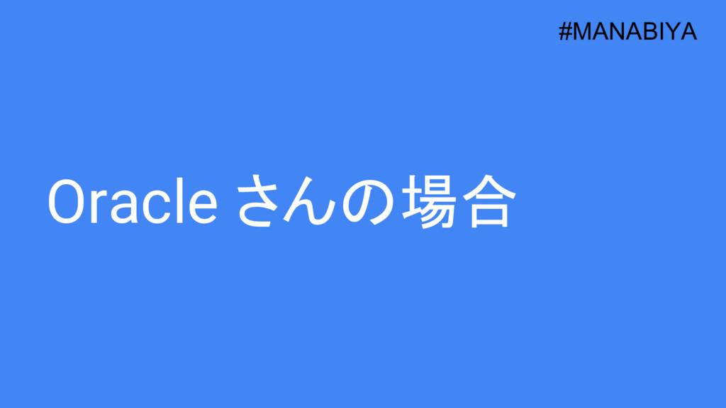 Oracle さんの場合 #MANABIYA