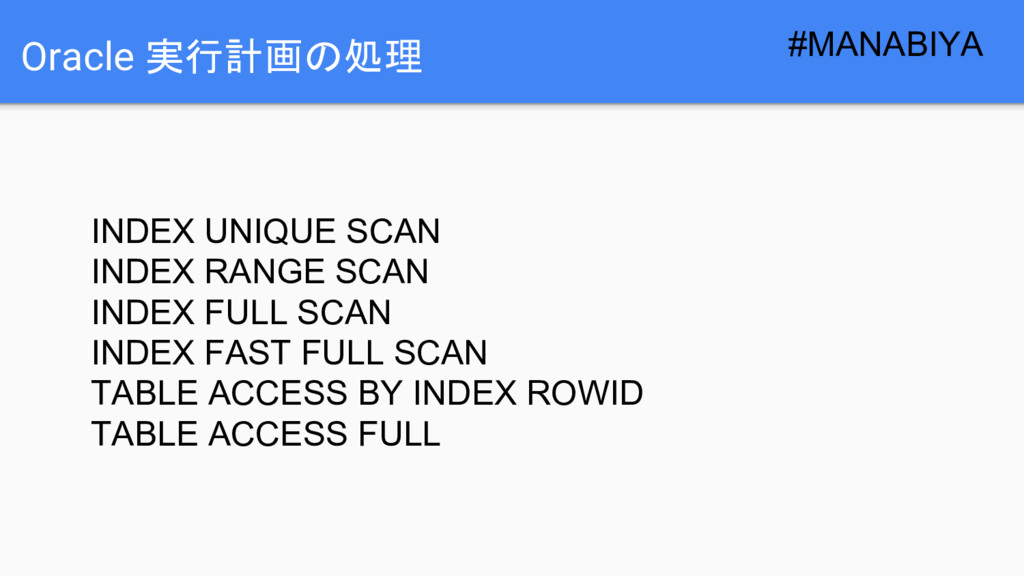 Oracle 実行計画の処理 INDEX UNIQUE SCAN INDEX RANGE SC...