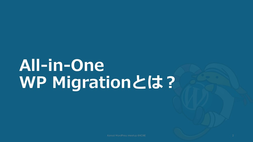 All-in-One WP Migrationとは? Kansai WordPress Mee...