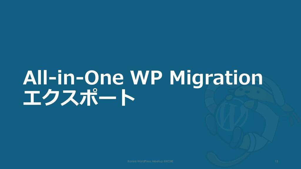 All-in-One WP Migration エクスポート Kansai WordPress...