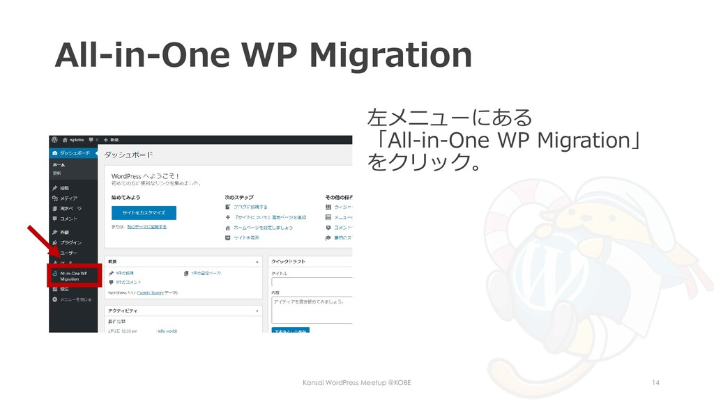 All-in-One WP Migration 左メニューにある 「All-in-One WP...