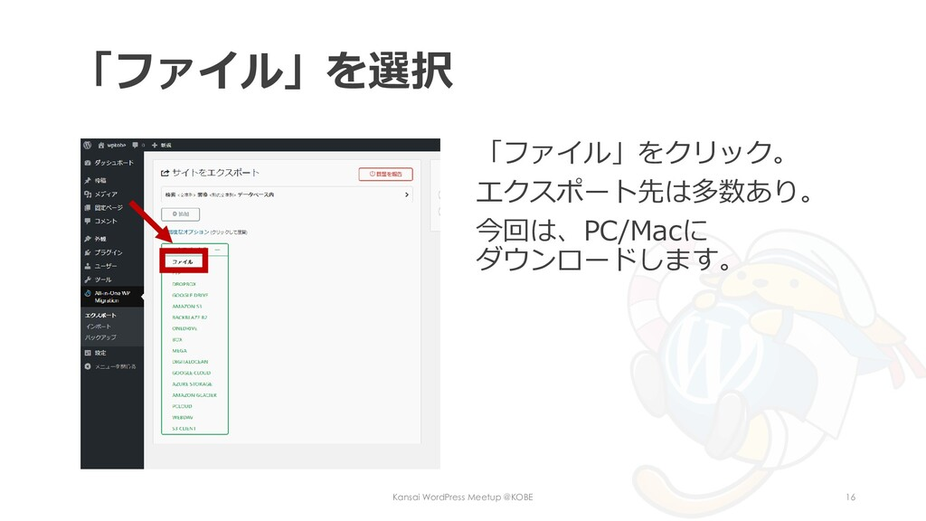 「ファイル」を選択 「ファイル」をクリック。 エクスポート先は多数あり。 今回は、PC/Mac...