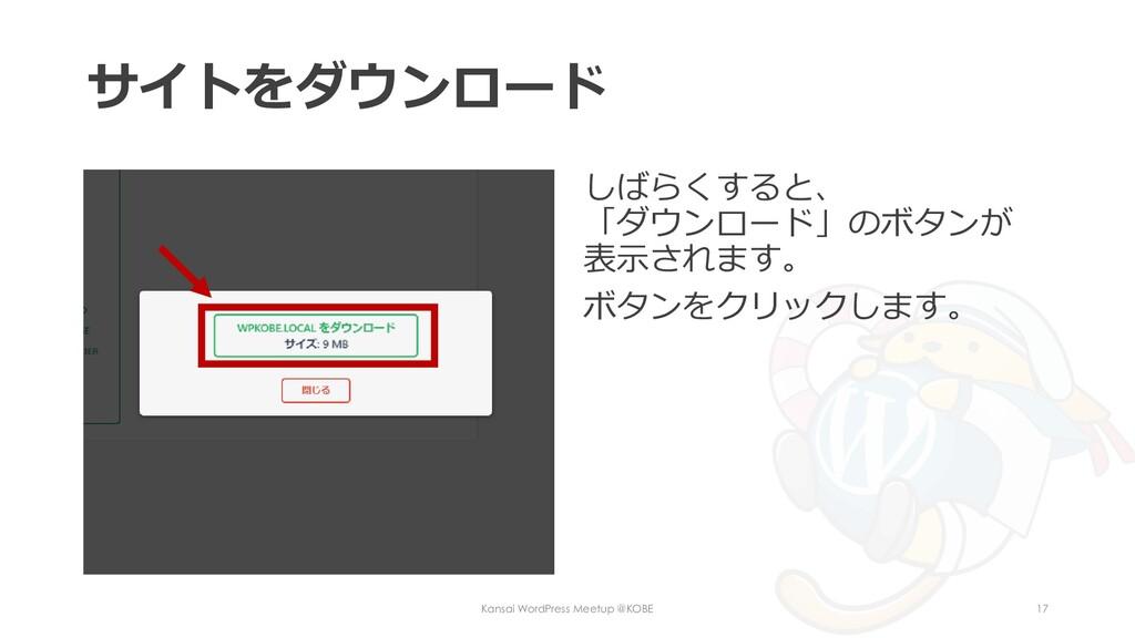 サイトをダウンロード しばらくすると、 「ダウンロード」のボタンが 表示されます。 ボタンをク...