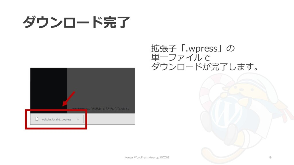 ダウンロード完了 拡張子「.wpress」の 単一ファイルで ダウンロードが完了します。 Ka...