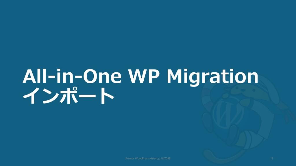 All-in-One WP Migration インポート Kansai WordPress ...