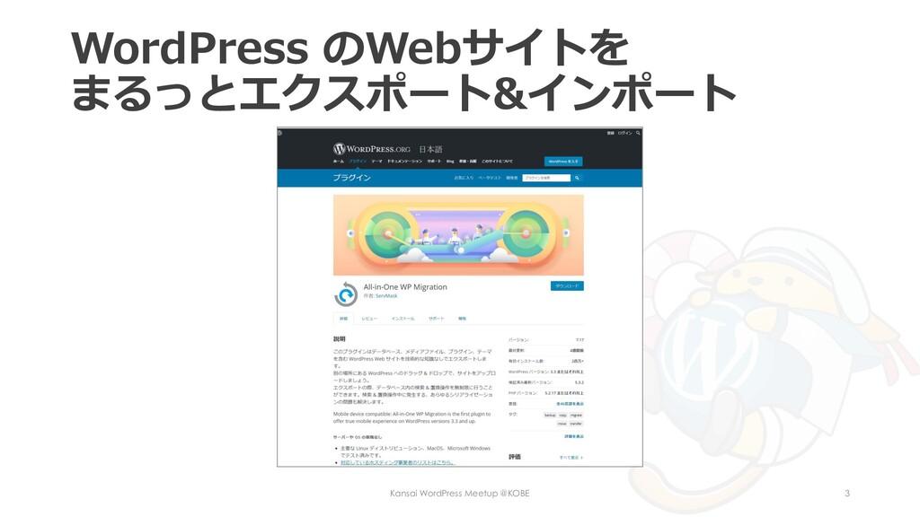 WordPress のWebサイトを まるっとエクスポート&インポート Kansai Word...