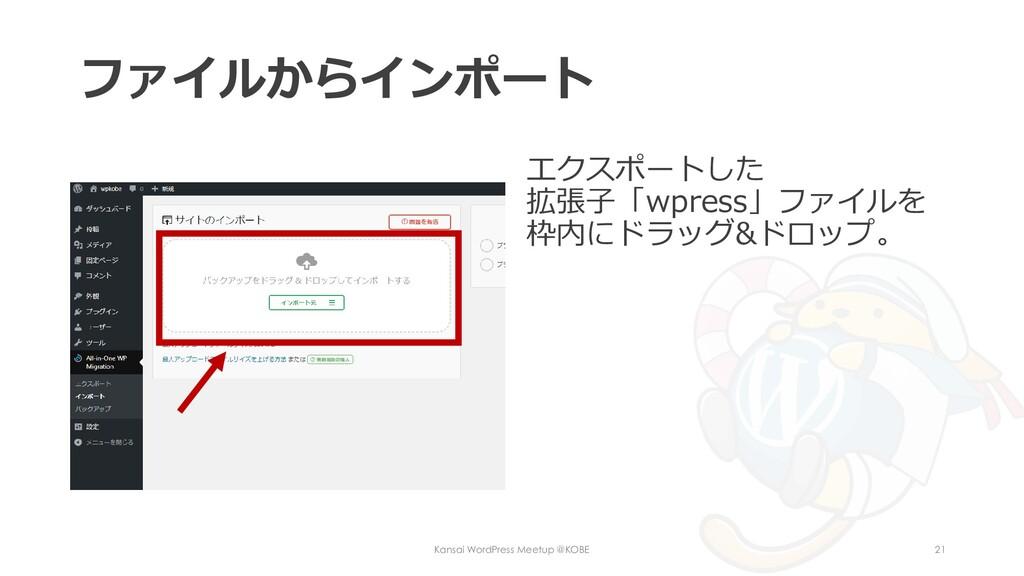 ファイルからインポート エクスポートした 拡張子「wpress」ファイルを 枠内にドラッグ&ド...