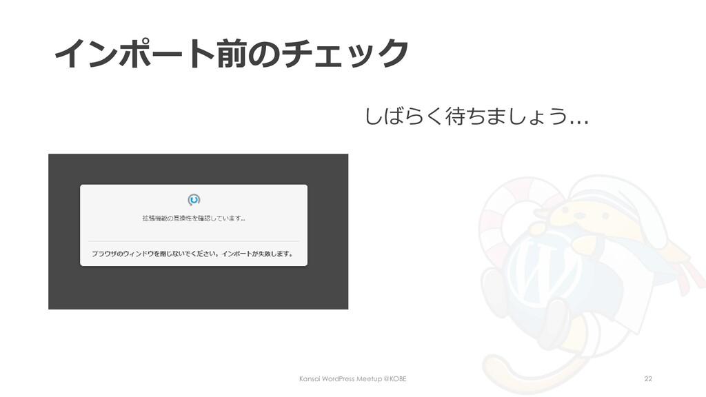 インポート前のチェック しばらく待ちましょう... Kansai WordPress Meet...