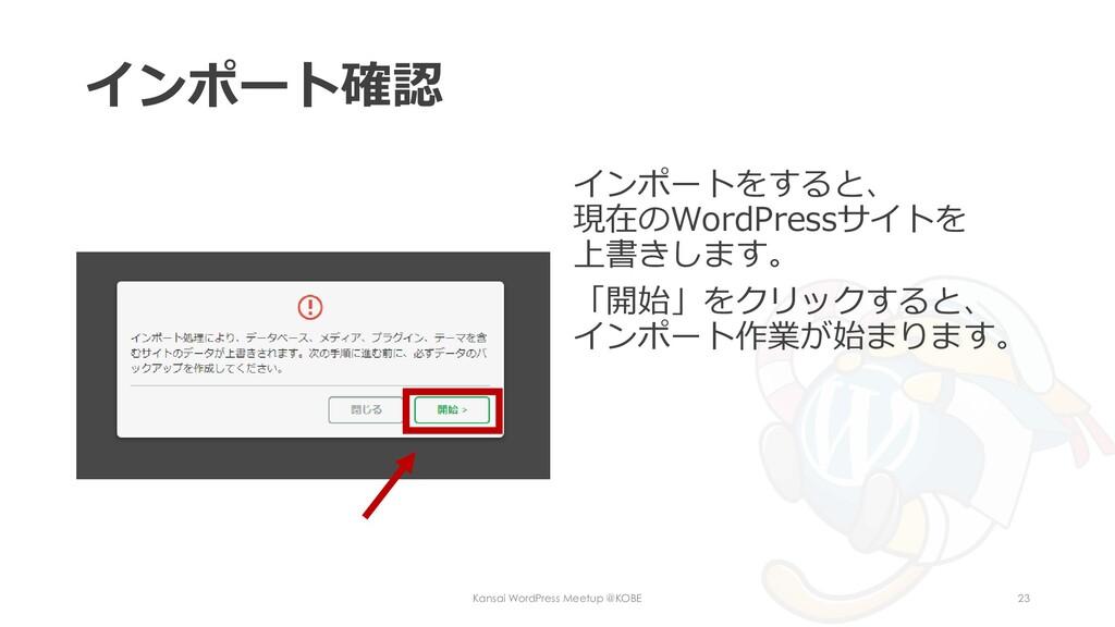 インポート確認 インポートをすると、 現在のWordPressサイトを 上書きします。 「開始...