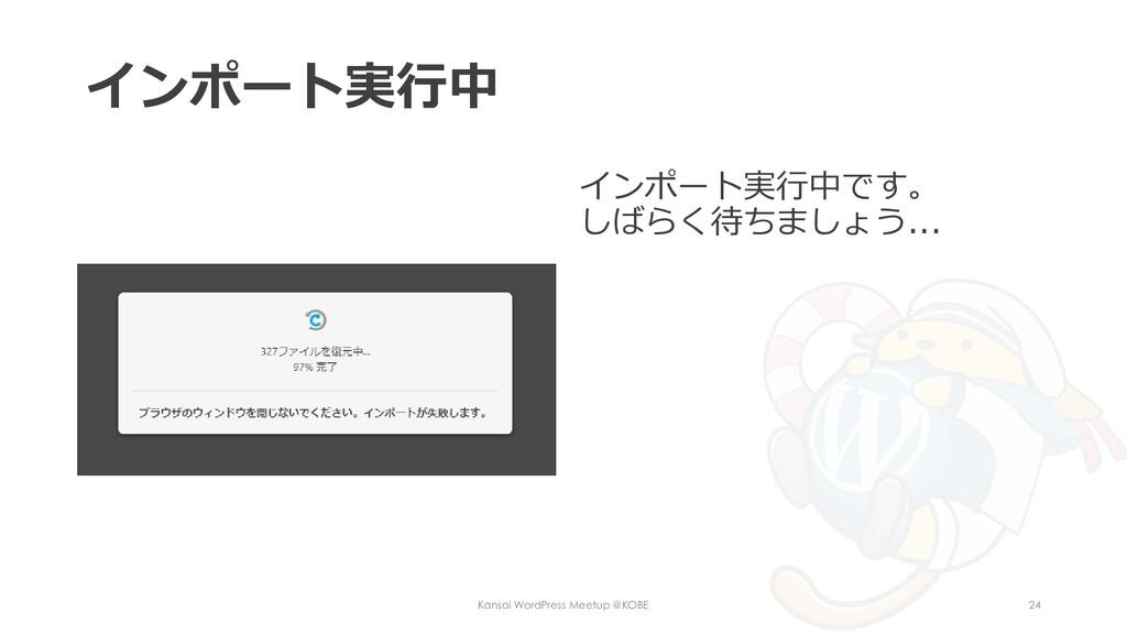 インポート実行中 インポート実行中です。 しばらく待ちましょう... Kansai WordP...
