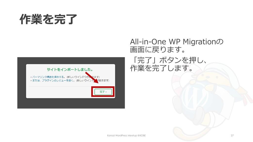 作業を完了 All-in-One WP Migrationの 画面に戻ります。 「完了」ボタン...