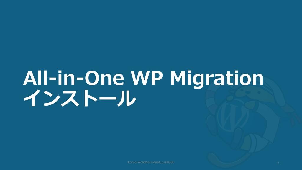 All-in-One WP Migration インストール Kansai WordPress...