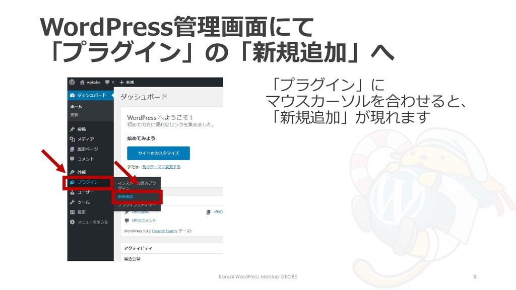WordPress管理画面にて 「プラグイン」の「新規追加」へ 「プラグイン」に マウスカーソ...