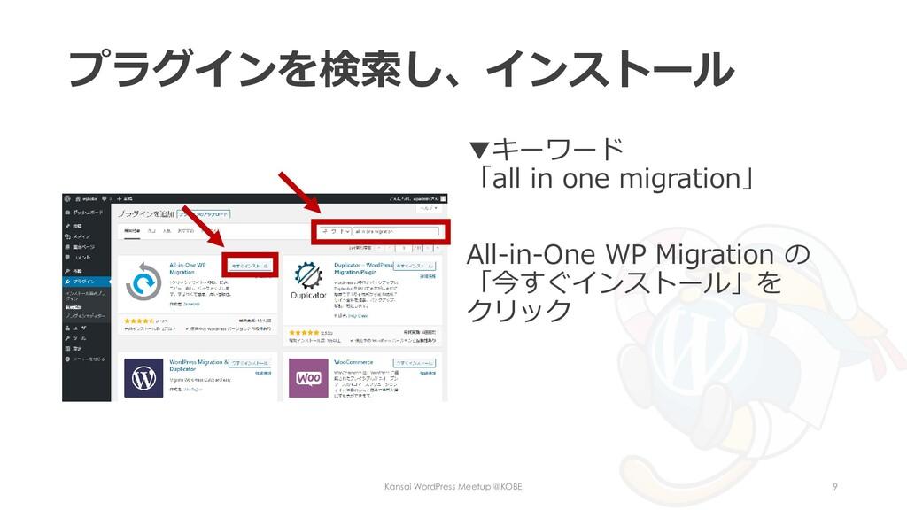 プラグインを検索し、インストール ▼キーワード 「all in one migration」 ...