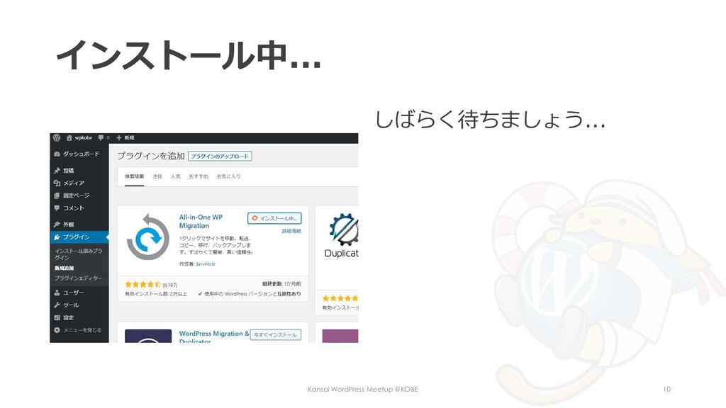 インストール中... しばらく待ちましょう... Kansai WordPress Meetu...