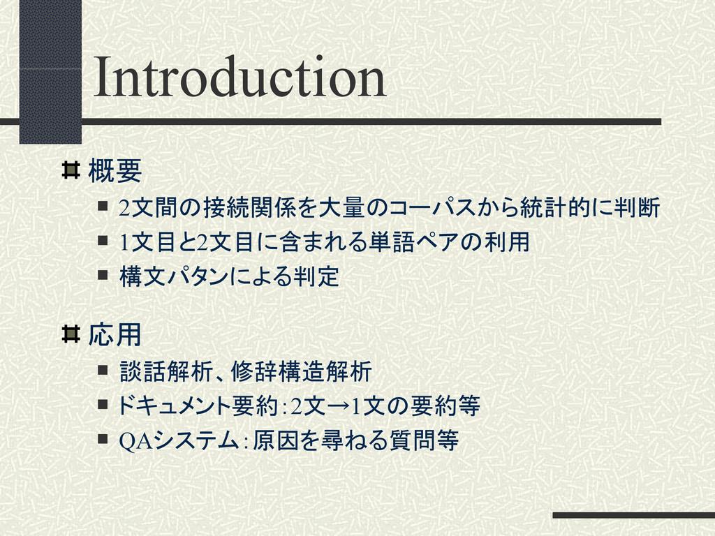 Introduction 概要  2文間の接続関係を大量のコーパスから統計的に判断  1文...