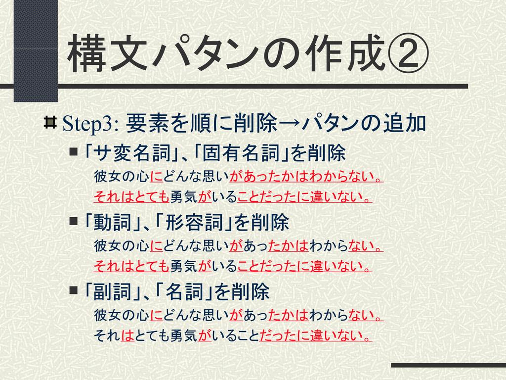 Step3: 要素を順に削除→パタンの追加  「サ変名詞」、「固有名詞」を削除 彼女の心にど...