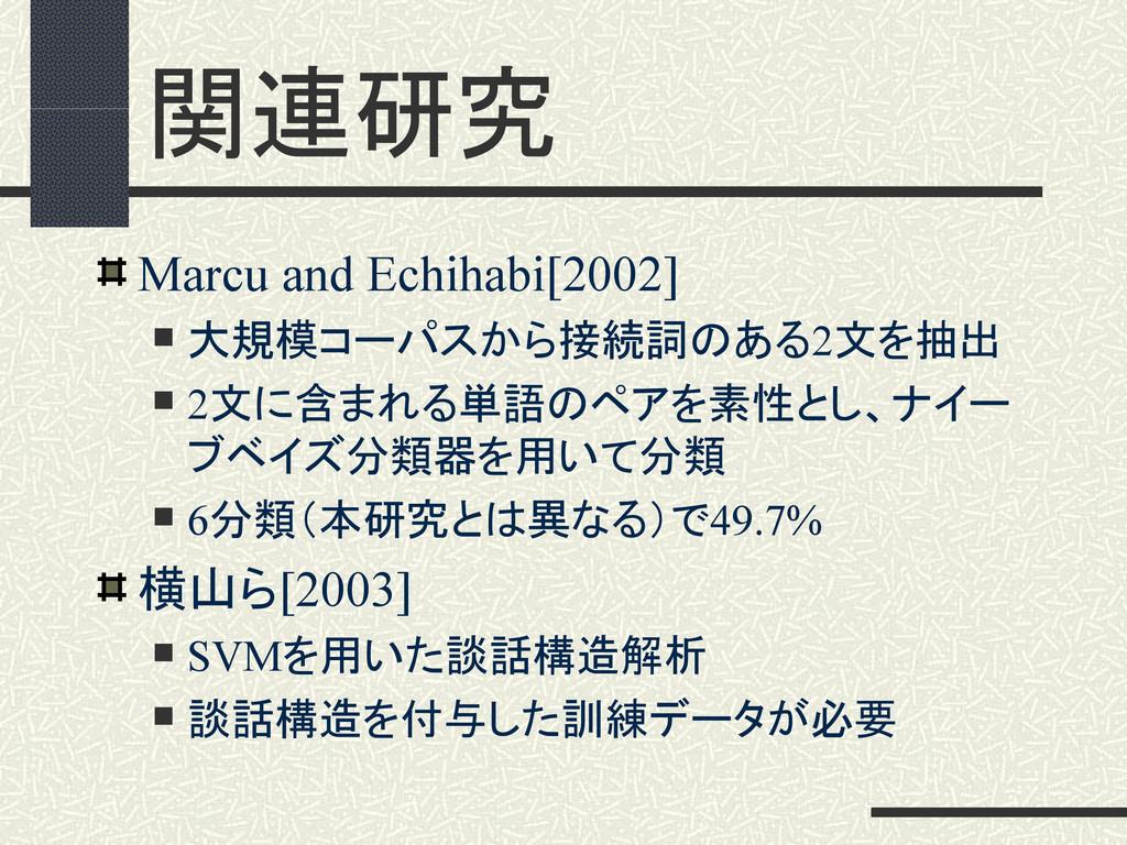 関連研究 Marcu and Echihabi[2002]  大規模コーパスから接続詞のある...