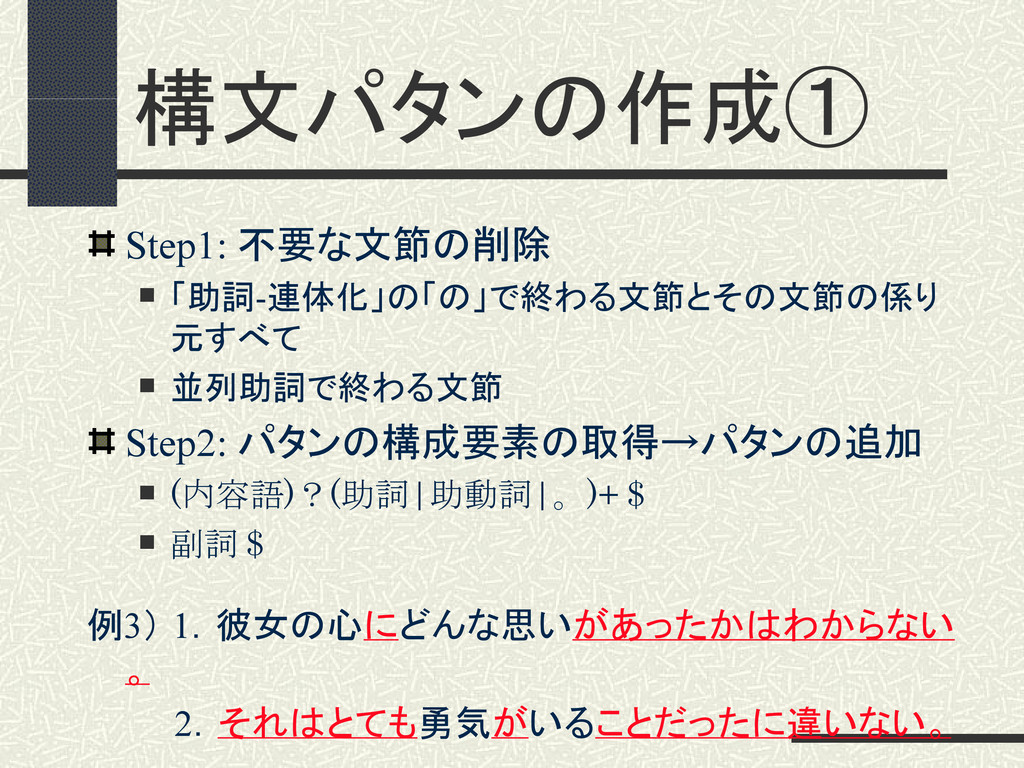 Step1: 不要な文節の削除  「助詞-連体化」の「の」で終わる文節とその文節の係り 元す...