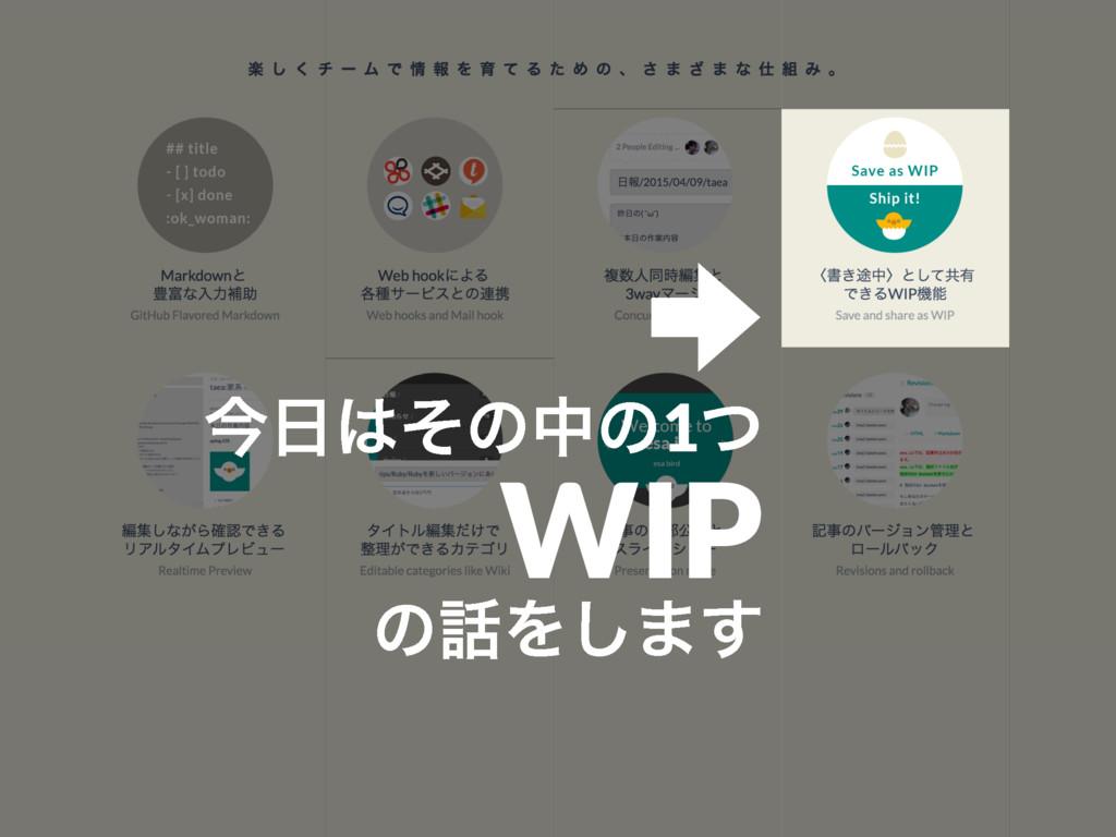 ࠓͦͷதͷ1ͭ WIP ͷΛ͠·͢