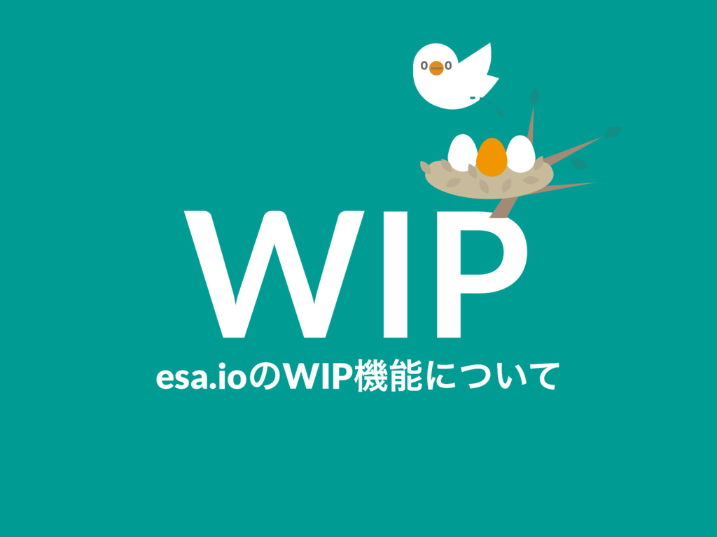 WIP esa.ioͷWIPػʹ͍ͭͯ