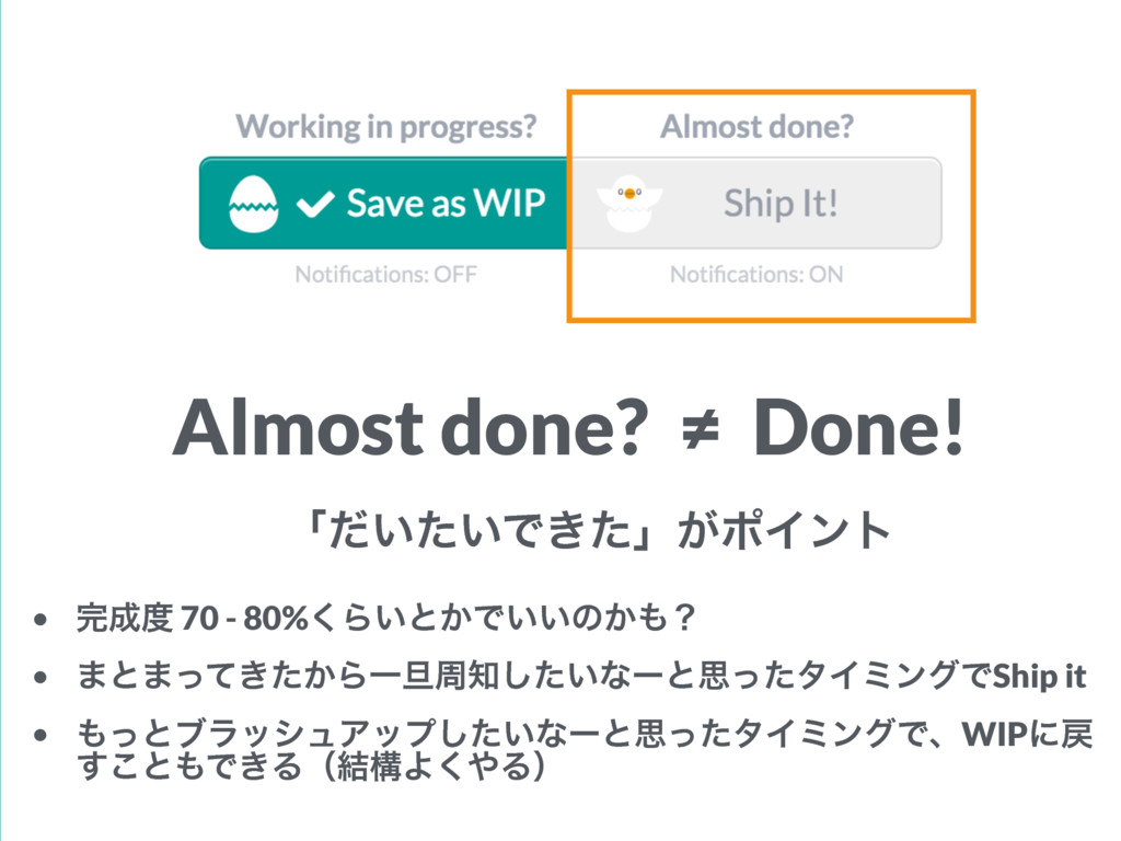 Almost done? ≠ Done! ʮ͍͍ͩͨͰ͖ͨʯ͕ϙΠϯτ •  70 - ...