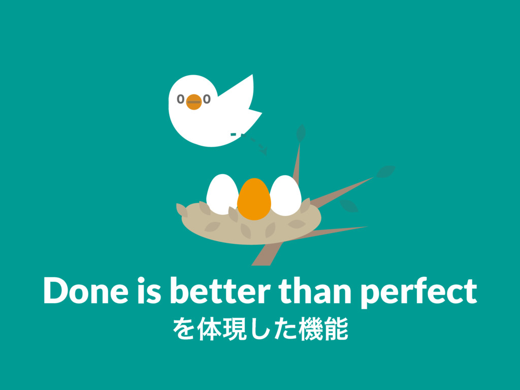 Done is better than perfect Λମݱͨ͠ػೳ