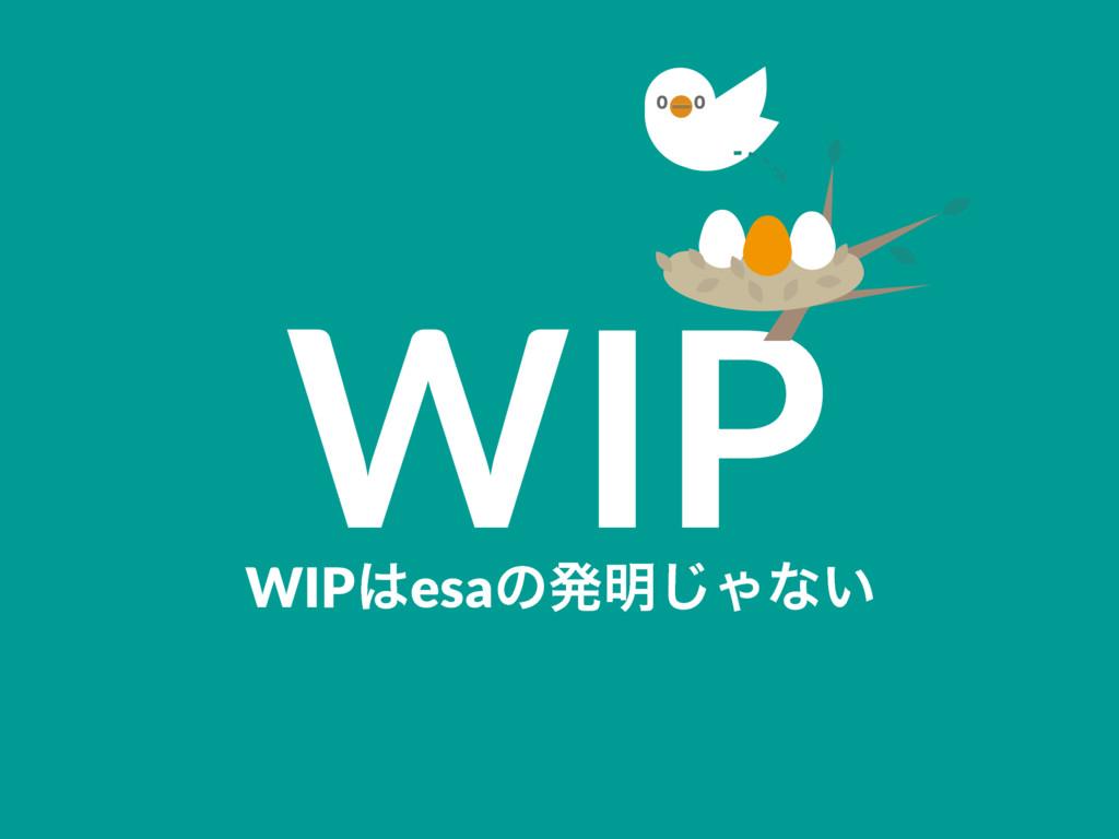 WIP WIPesaͷൃ໌͡Όͳ͍