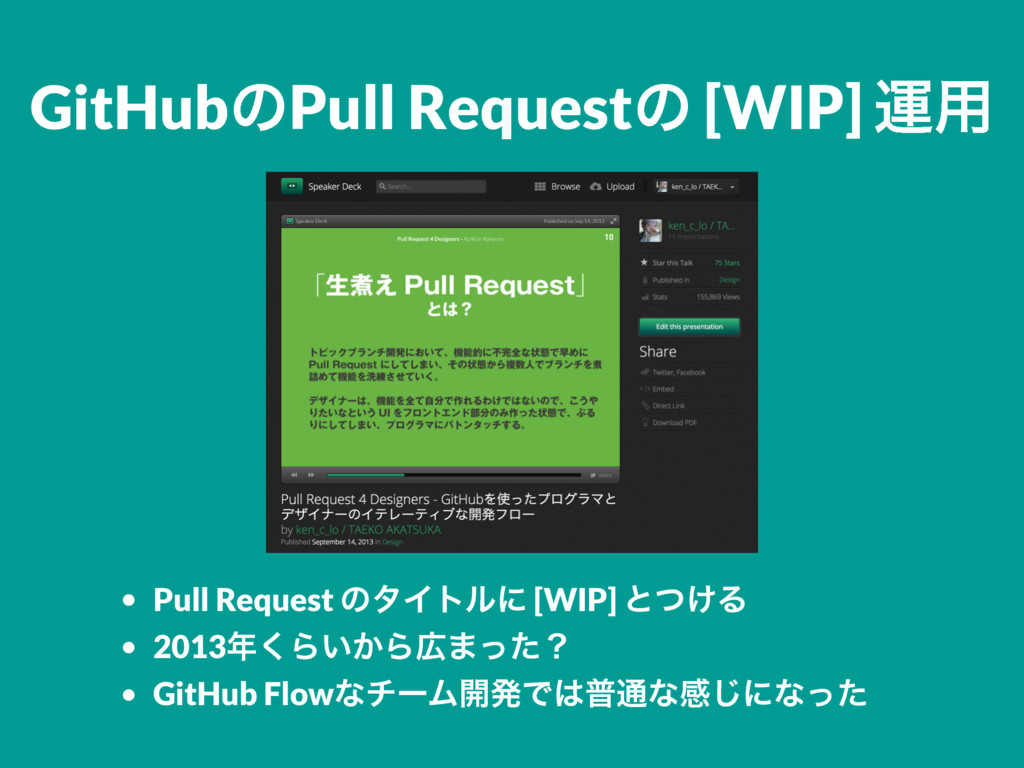 GitHubͷPull Requestͷ [WIP] ӡ༻ • Pull Request ͷλ...