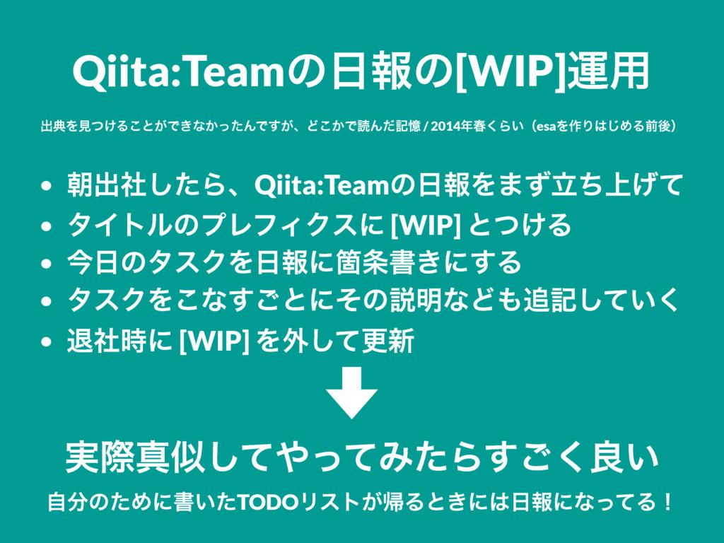 Qiita:Teamͷใͷ[WIP]ӡ༻ ग़యΛݟ͚ͭΔ͜ͱ͕Ͱ͖ͳ͔ͬͨΜͰ͕͢ɺͲ͔͜Ͱ...