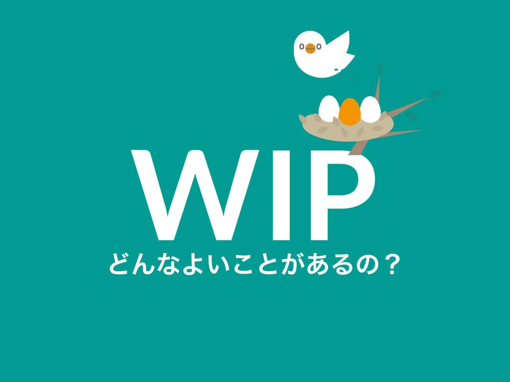 WIP ͲΜͳΑ͍͜ͱ͕͋Δͷʁ