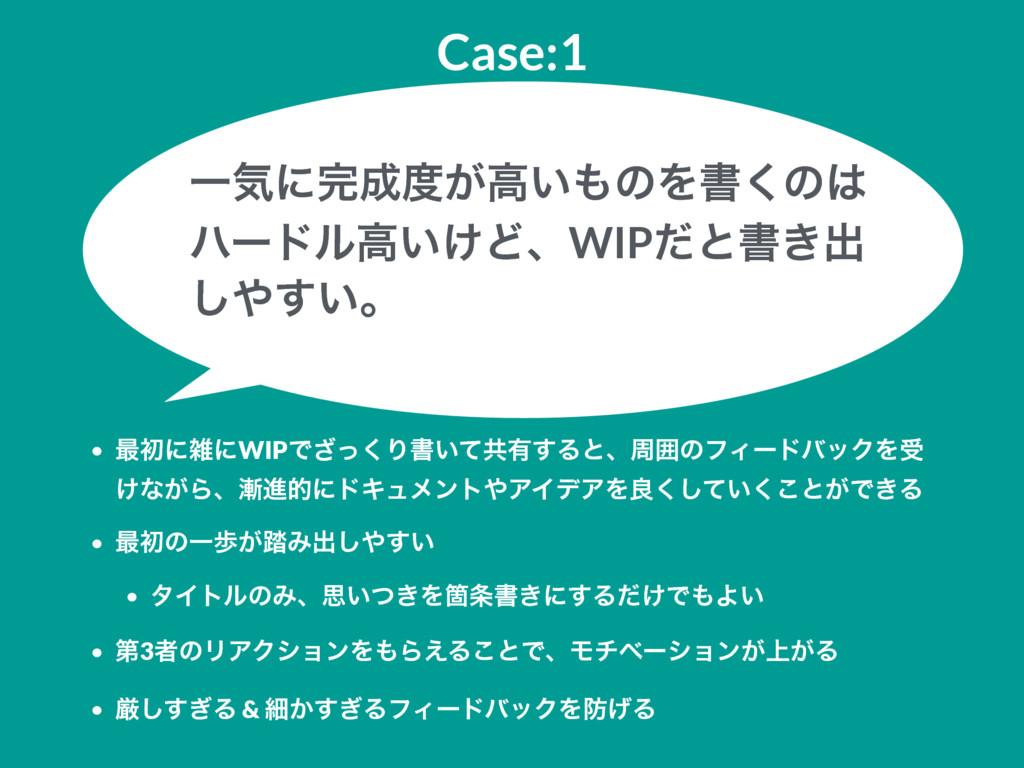 Case:1 • ࠷ॳʹʹWIPͰͬ͘͟Γॻ͍ͯڞ༗͢ΔͱɺपғͷϑΟʔυόοΫΛड ͚ͳ͕...