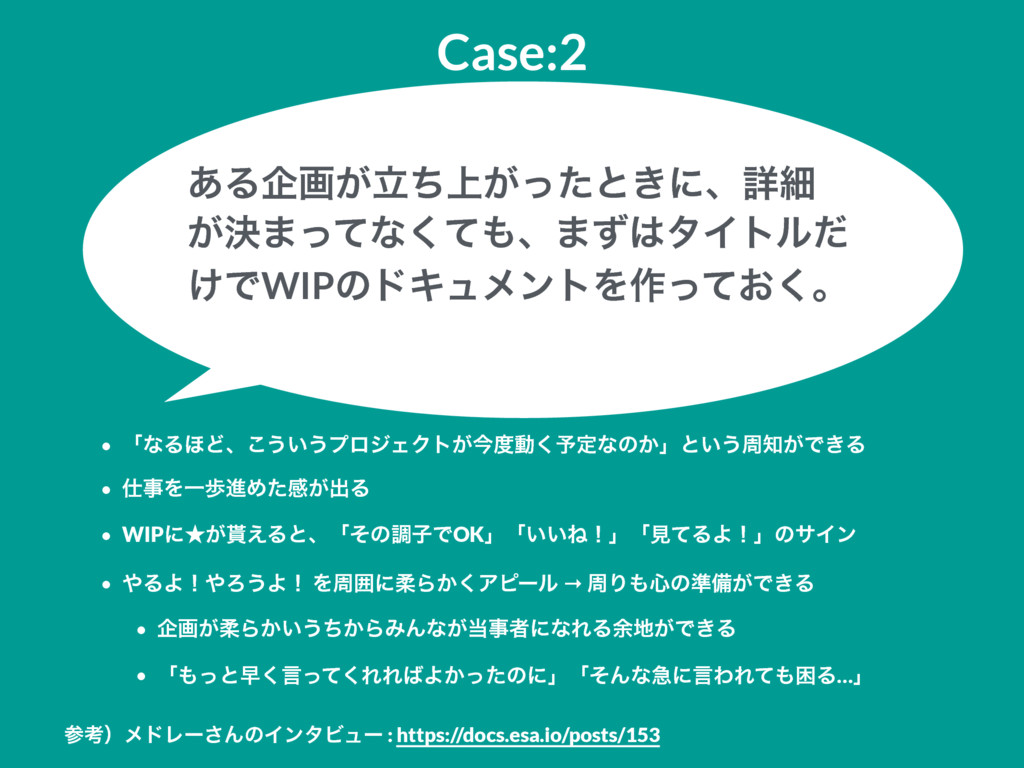 Case:2 • ʮͳΔ΄Ͳɺ͜͏͍͏ϓϩδΣΫτ͕ࠓಈ͘༧ఆͳͷ͔ʯͱ͍͏प͕Ͱ͖Δ •...