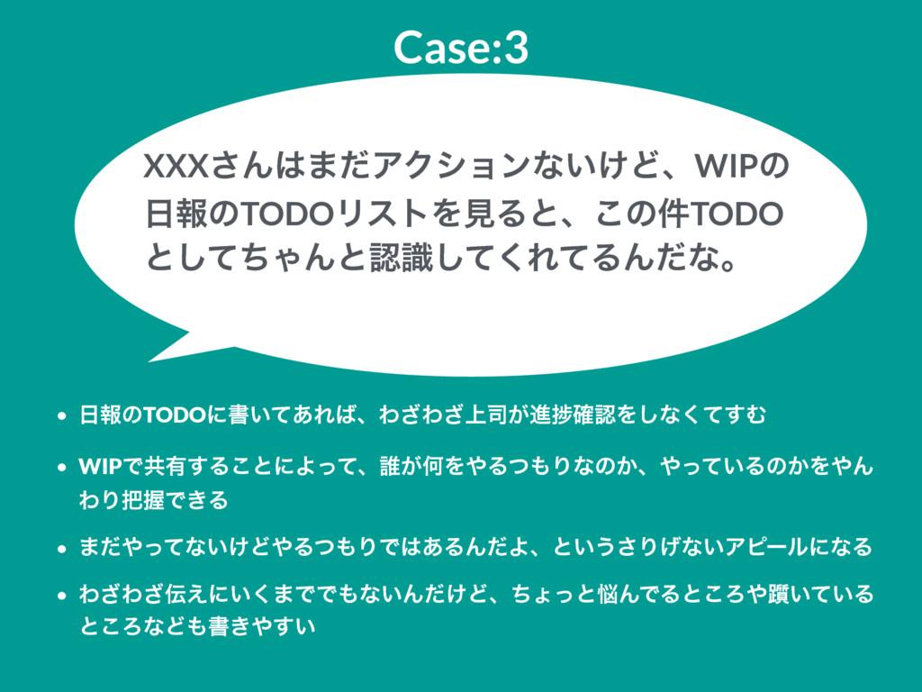 Case:3 • ใͷTODOʹॻ͍ͯ͋ΕɺΘ͟Θ্͕͟ਐḿ֬Λ͠ͳͯ͘͢Ή • WI...