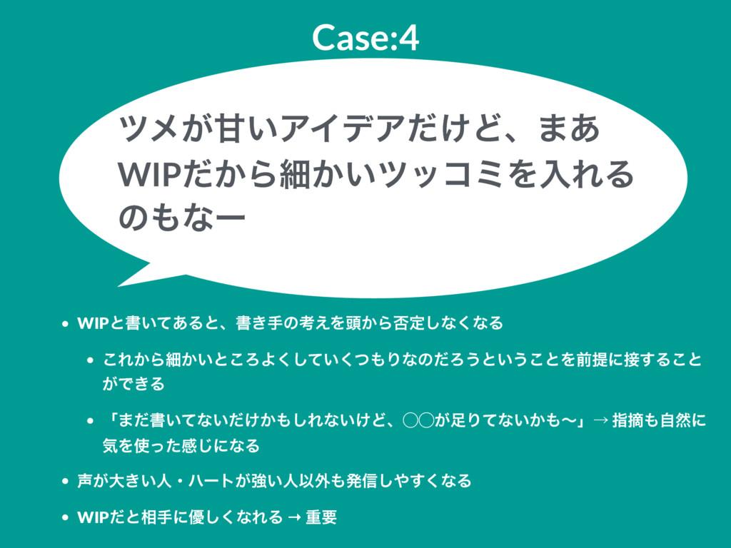 Case:4 • WIPͱॻ͍ͯ͋Δͱɺॻ͖खͷߟ͑Λ಄͔Β൱ఆ͠ͳ͘ͳΔ • ͜Ε͔Βࡉ͔͍...