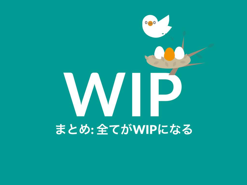 WIP ·ͱΊ: શ͕ͯWIPʹͳΔ