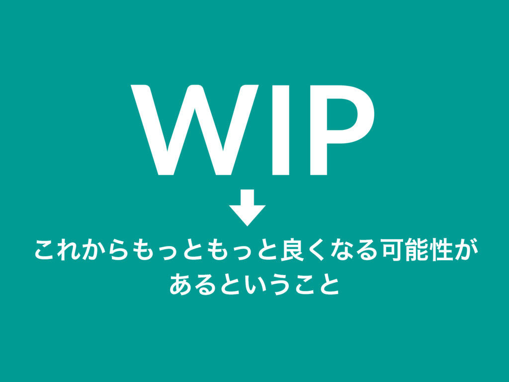 WIP ͜Ε͔Βͬͱͬͱྑ͘ͳΔՄੑ͕ ͋Δͱ͍͏͜ͱ