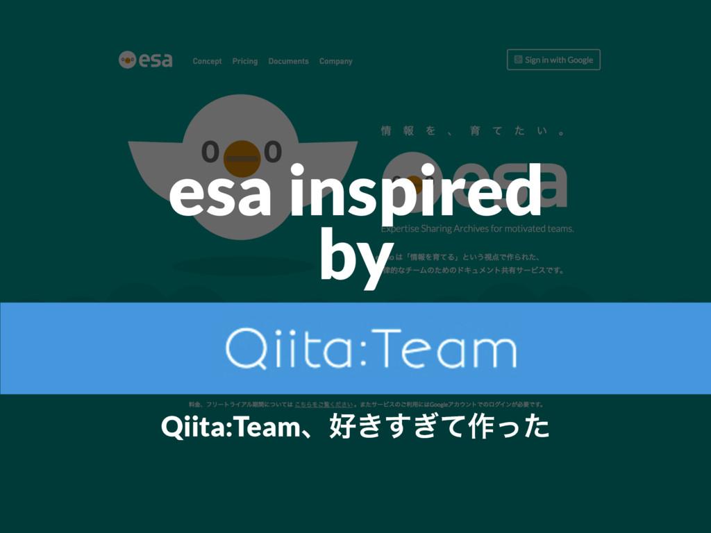å esa inspired by Qiita:Teamɺ͖͗ͯ͢࡞ͬͨ