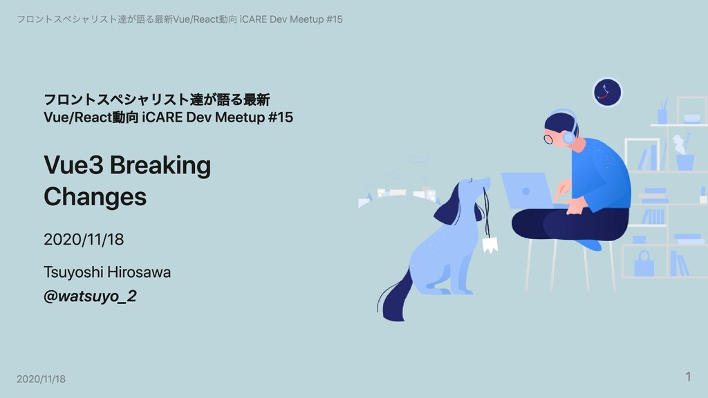 フロントスペシャリスト達が語る最新 Vue/React動向 iCARE Dev Meetup ...