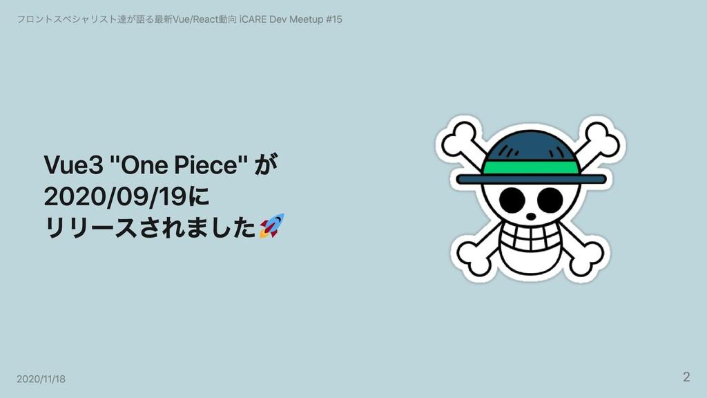 "Vue3 ""One Piece"" が 2020/09/19に リリースされました フロントスペ..."