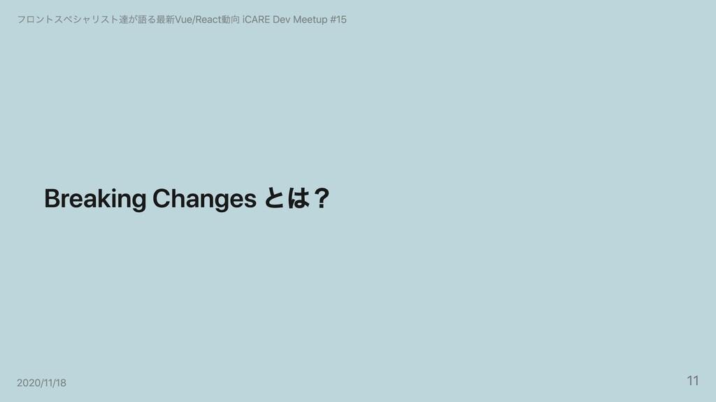 Breaking Changes とは? フロントスペシャリスト達が語る最新Vue/React...