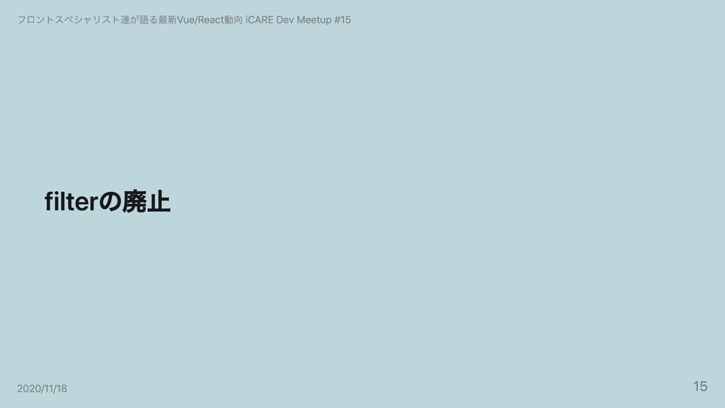 filterの廃⽌ フロントスペシャリスト達が語る最新Vue/React動向 iCARE De...