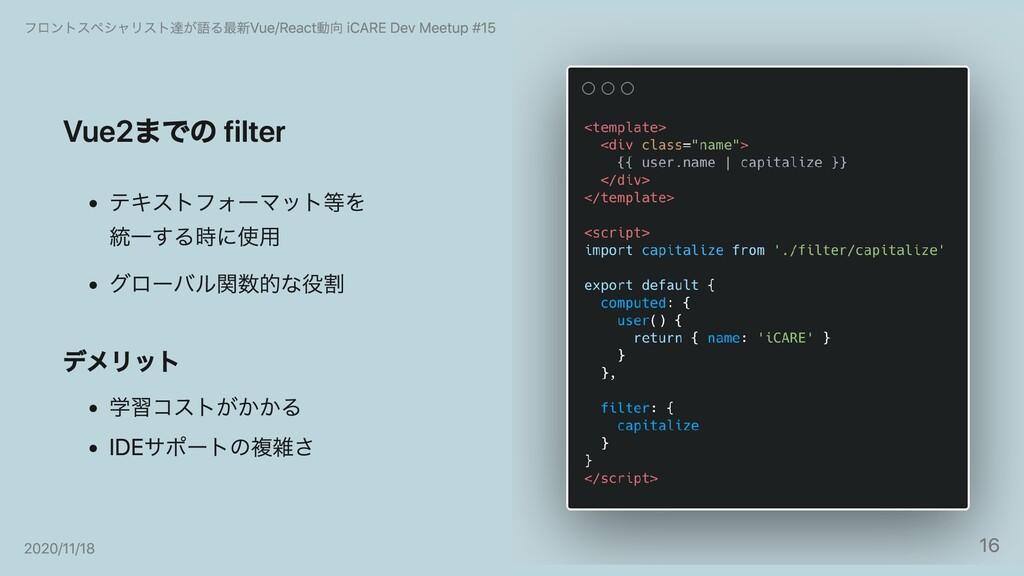 Vue2までの filter テキストフォーマット等を 統⼀する時に使⽤ グローバル関数的な役...