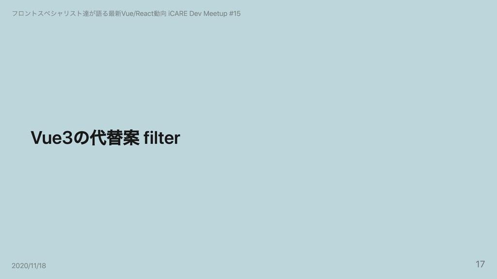 Vue3の代替案 filter フロントスペシャリスト達が語る最新Vue/React動向 iC...