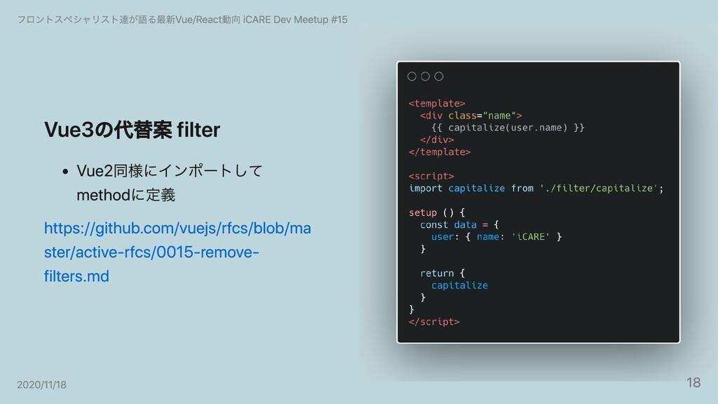 Vue3の代替案 filter Vue2同様にインポートして methodに定義 https:...