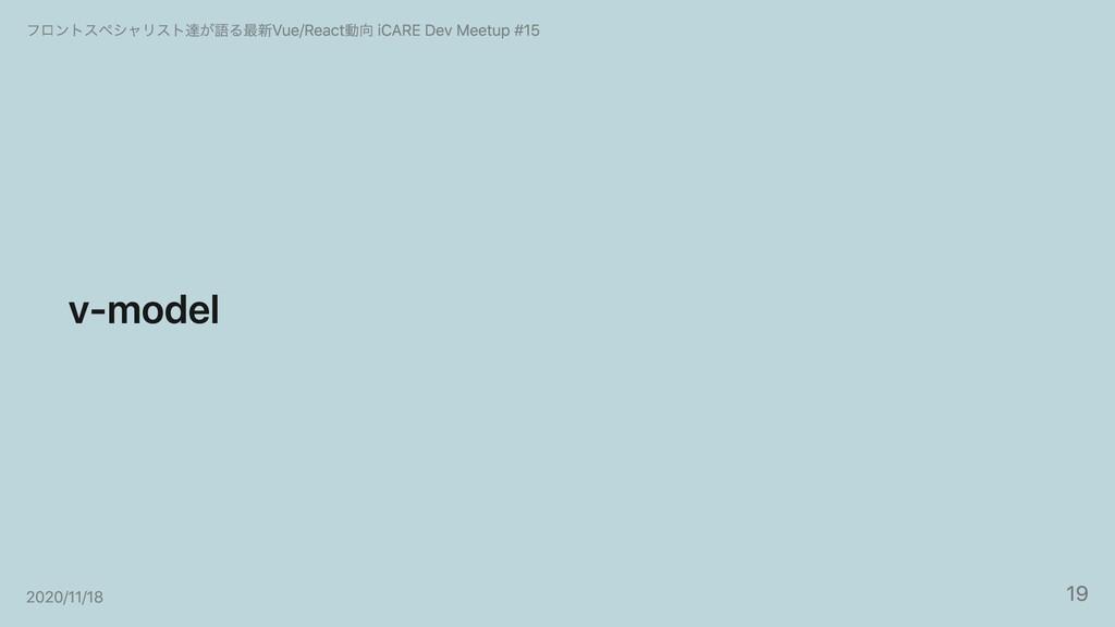 v-model フロントスペシャリスト達が語る最新Vue/React動向 iCARE Dev ...