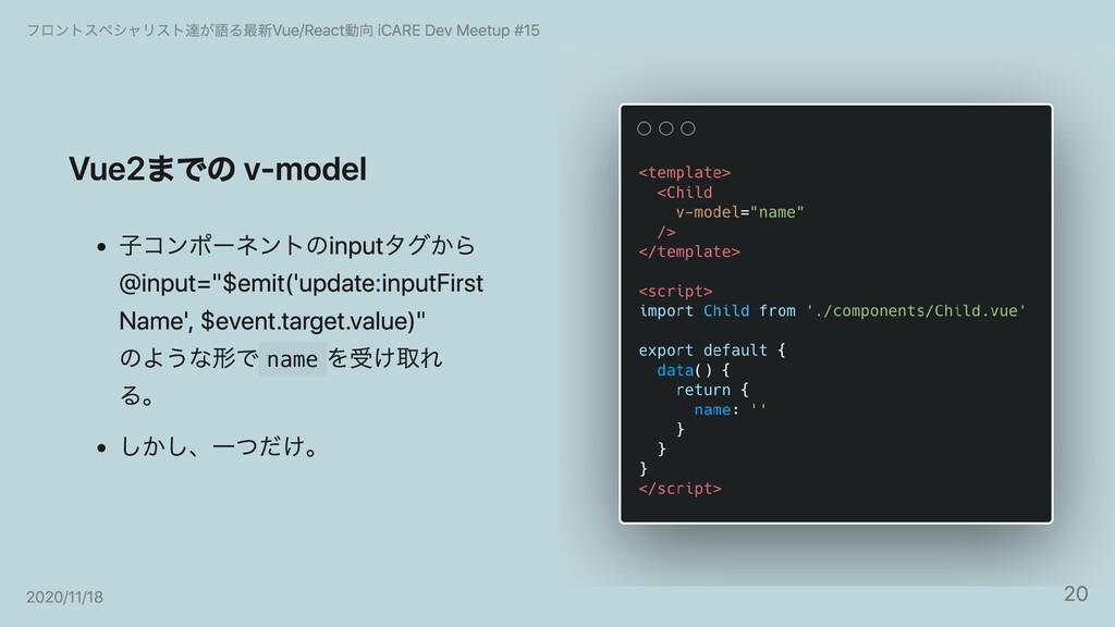 """Vue2までの v-model ⼦コンポーネントのinputタグから @input=""""$emi..."""